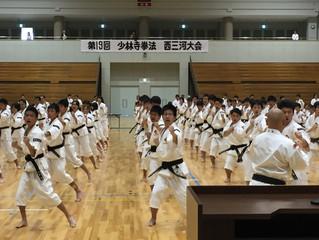 第19回少林寺拳法西三河大会
