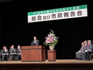 「21世紀の豊かなまちをつくる会」総会