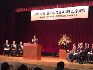 上郷・高岡 豊田市合併50周年記念式典