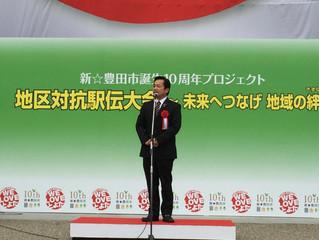 新☆豊田市誕生10周年プロジェクト記念事業「地区対抗駅伝」