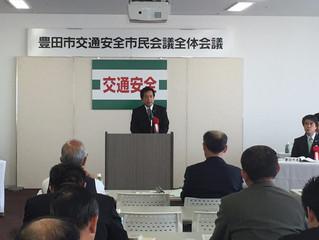 豊田市交通安全市民会議・全体会議