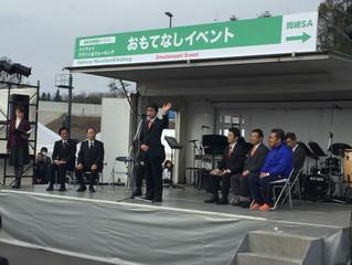 新東名開通記念前イベント