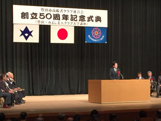 豊田市高齢者クラブ連合会・創立50周年記念式典