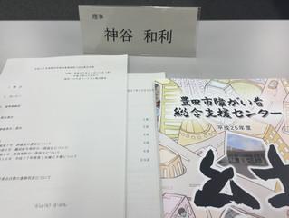 豊田市福祉事業団理事会