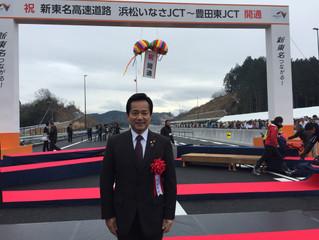 新東名高速道路「開通式典」