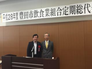 豊田市飲食業組合定期総会