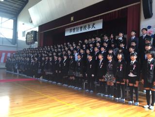 美山小学校卒業式