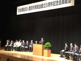 豊田市育成会の設立5周年記念会員総会