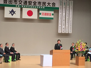 豊田市交通安全市民大会
