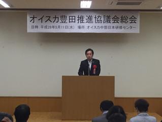 オイスカ豊田推進協議会・総会