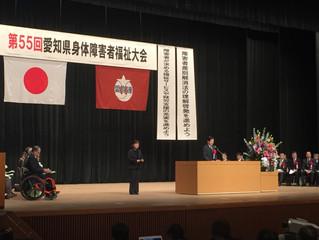 愛知県身体障害者福祉大会