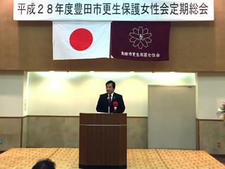 豊田市更生保護女性会総会
