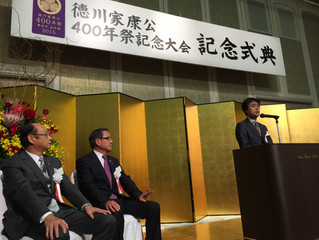 徳川家康公400年祭記念大会・記念式典
