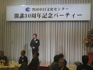 豊田中日文化センター開講30周年記念式典