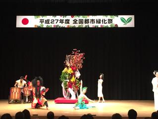 全国都市緑化祭