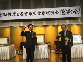 倉知俊彦氏・名誉市民受章祝賀会