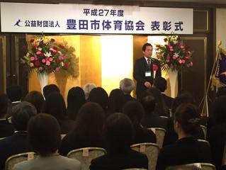 豊田市体育協会表彰式