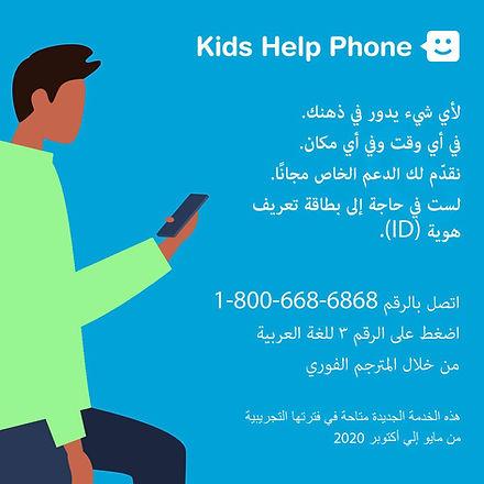 KHP Arabic.jpeg
