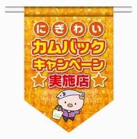 厚木にぎわいカムバックキャンペーン!!