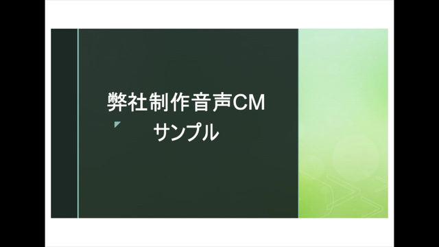 音声CM制作実績(2021年7月)