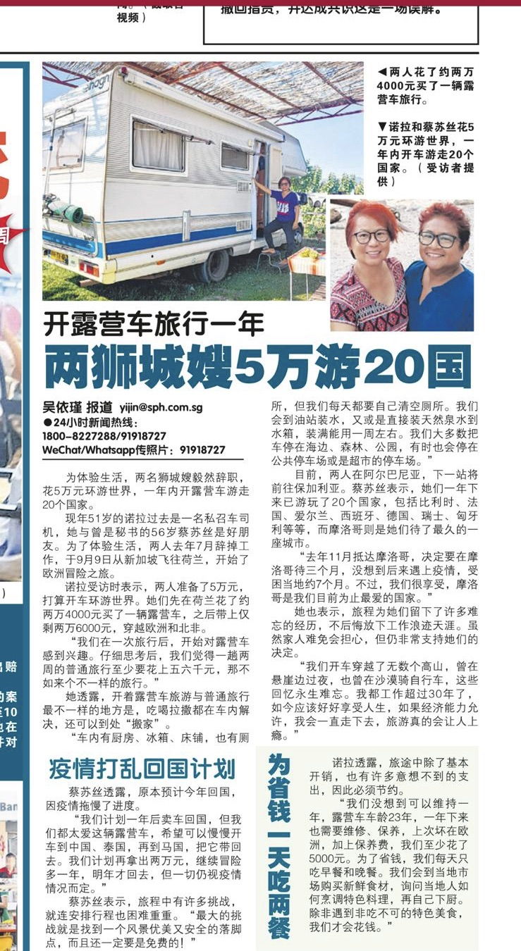 Shin Min Daily News, Malaysia