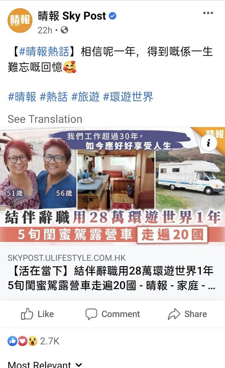 Skypost Hong Kong