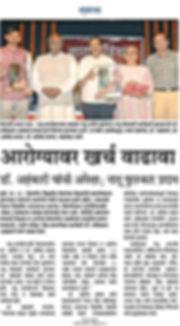 Natu Foundation Award Pune 9th Jan 2020.