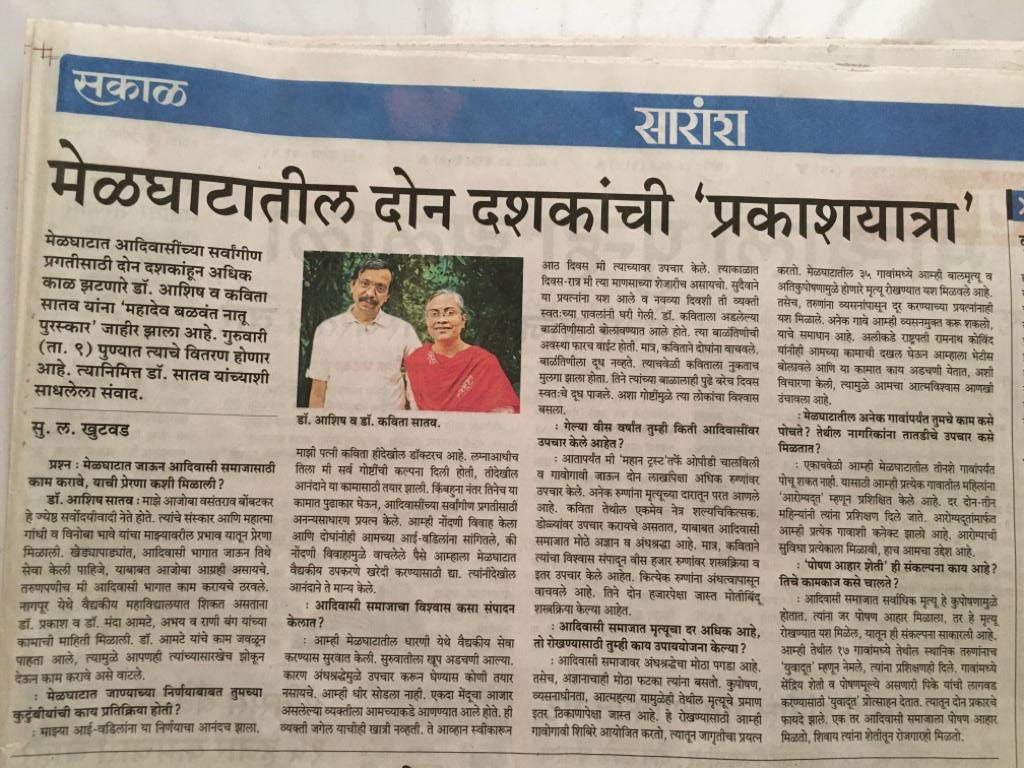 Sakal Interview-2020