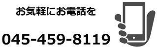 ラボラーレ電話番号