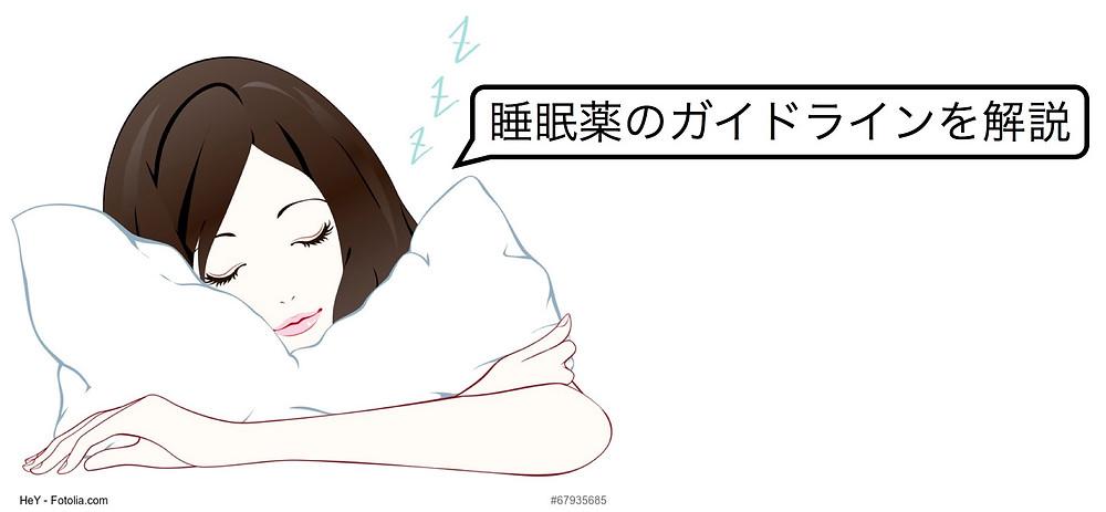 睡眠薬のガイドラインを解説