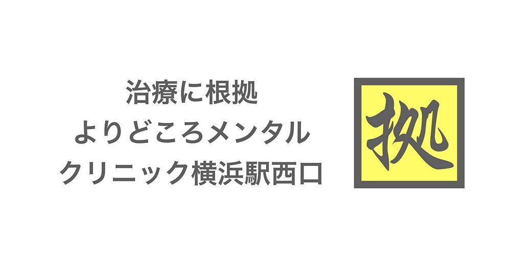 よりどころメンタルクリニック横浜駅西口 心療内科・精神科