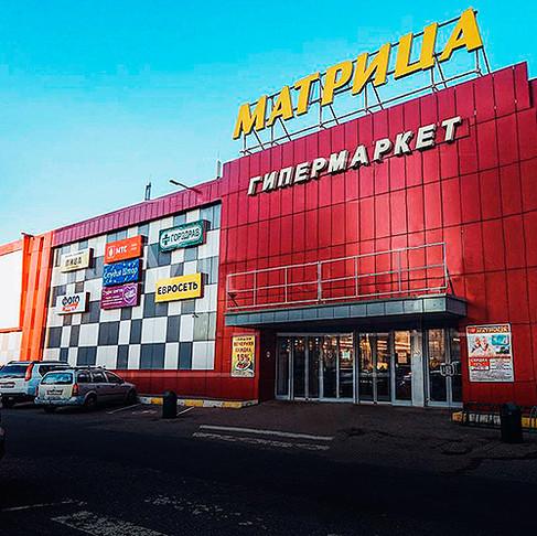 Гипермаркет «Матрица»
