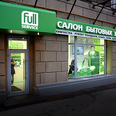 Салоны бытовых услуг FullService