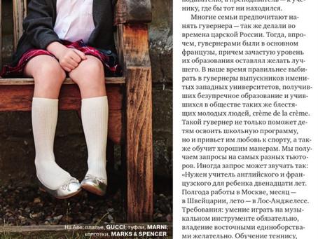 Интервью Валерии Барада для Tatler Russia