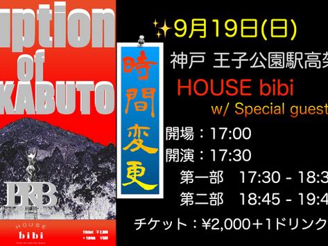 時間変更のお知らせ:Kobe HOUSE bibi (2021/9/19sun)