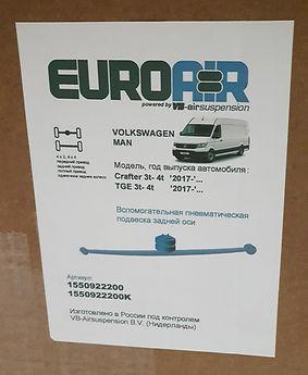 Пневмоподвеска EuroAir для VW Crafter