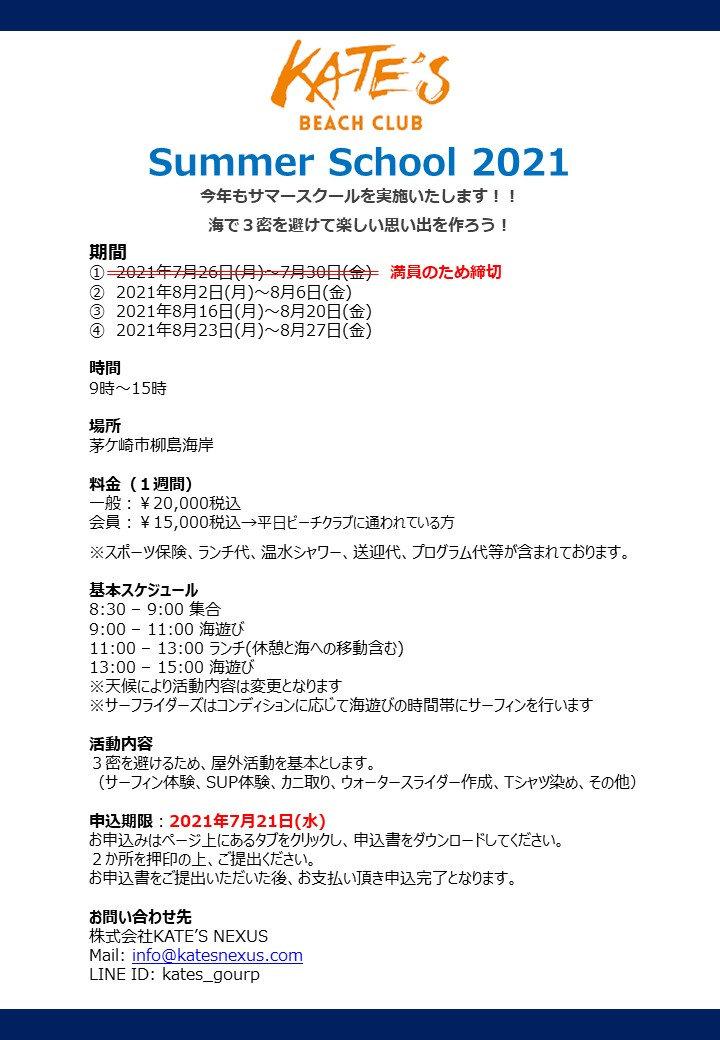 HP用Summer School情報.jpg