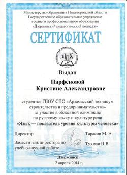 Парфенова К.А.