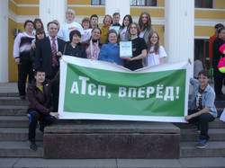 Дружная команда АТСП на обл. конкурсе Мастер года 2014.JPG