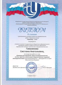 Гамазинова С.А.