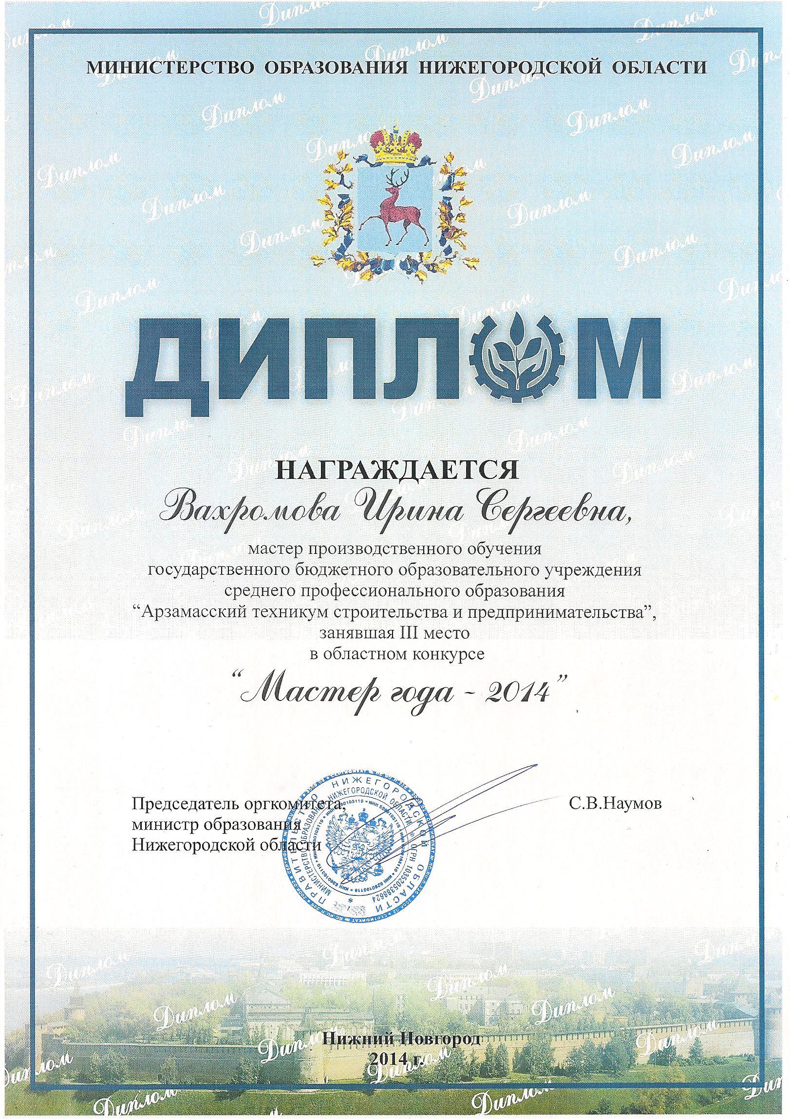 Вахромова И.С.