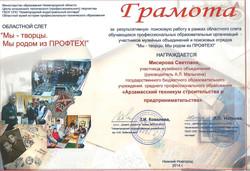 Мисирова Светлана