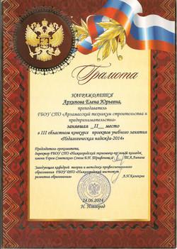 Архипова Е.Ю.