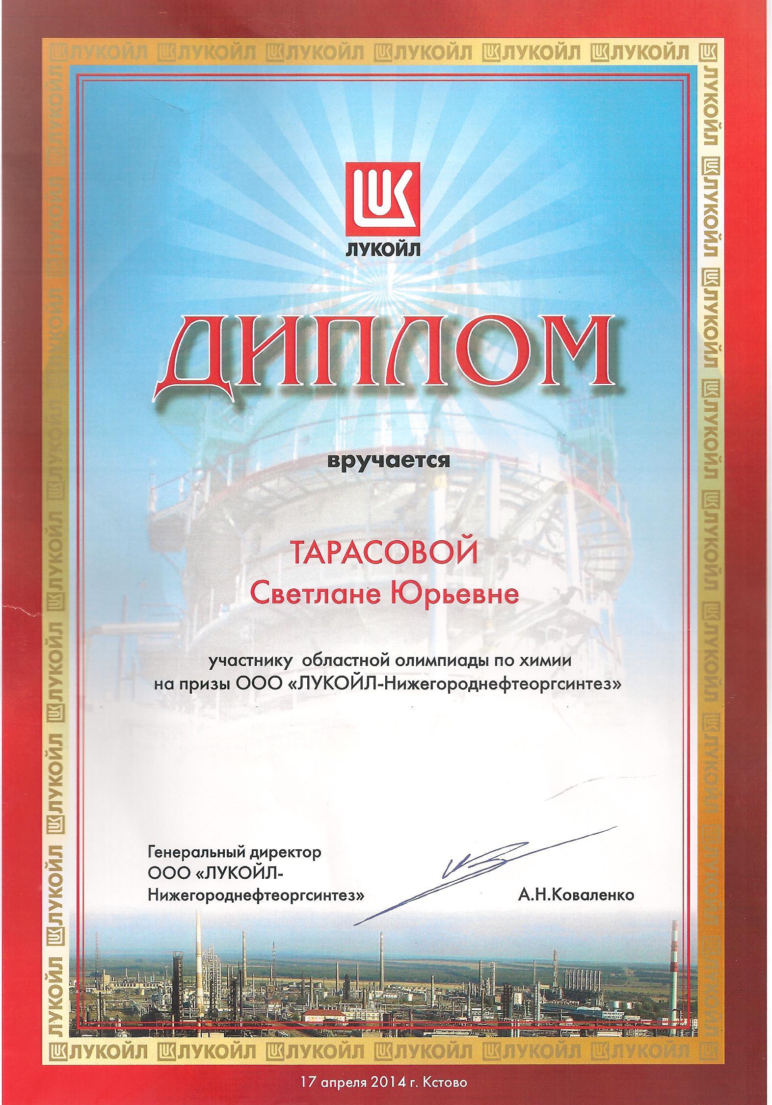 Тарасова С.Ю.