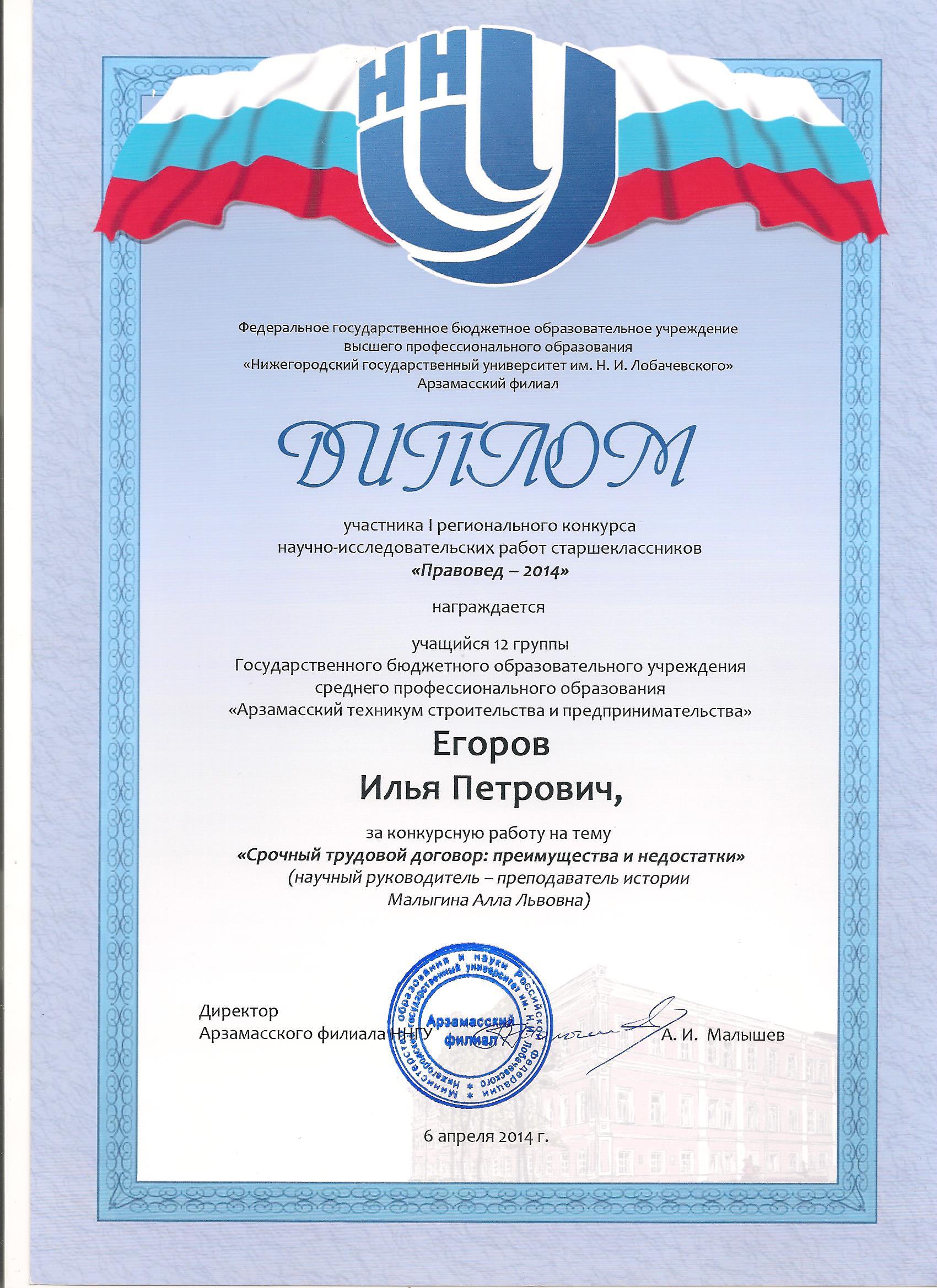 Егоров И.П.