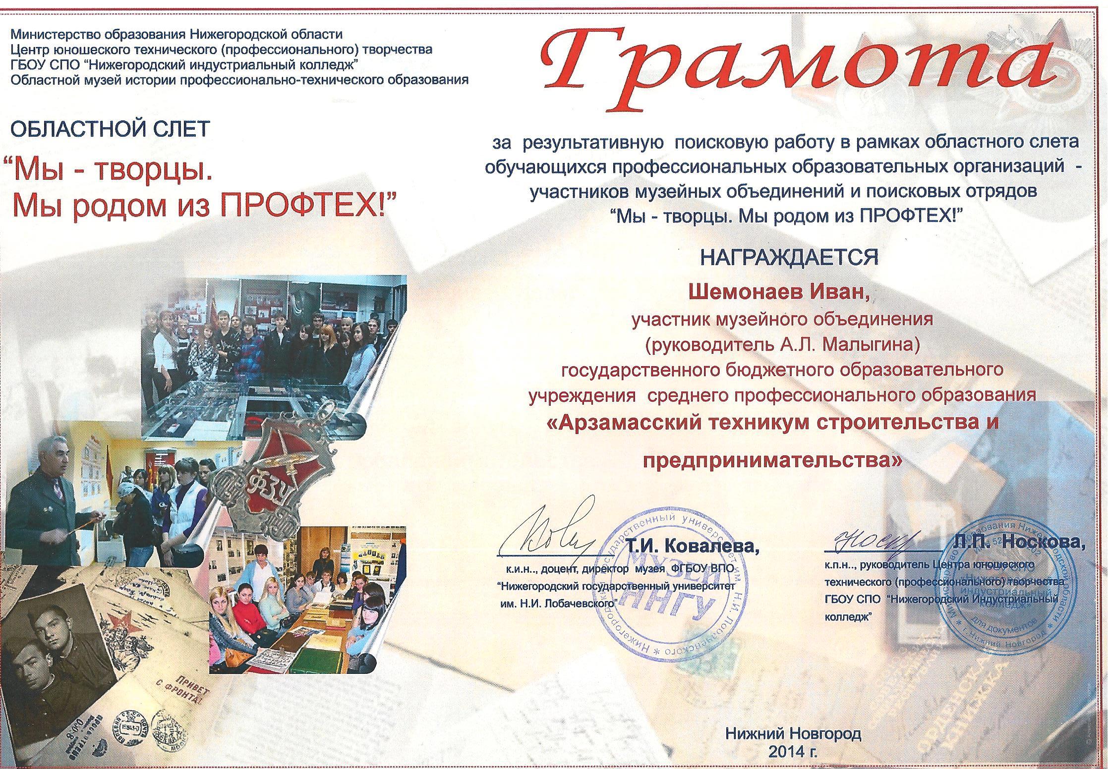 Шемонаев Иван