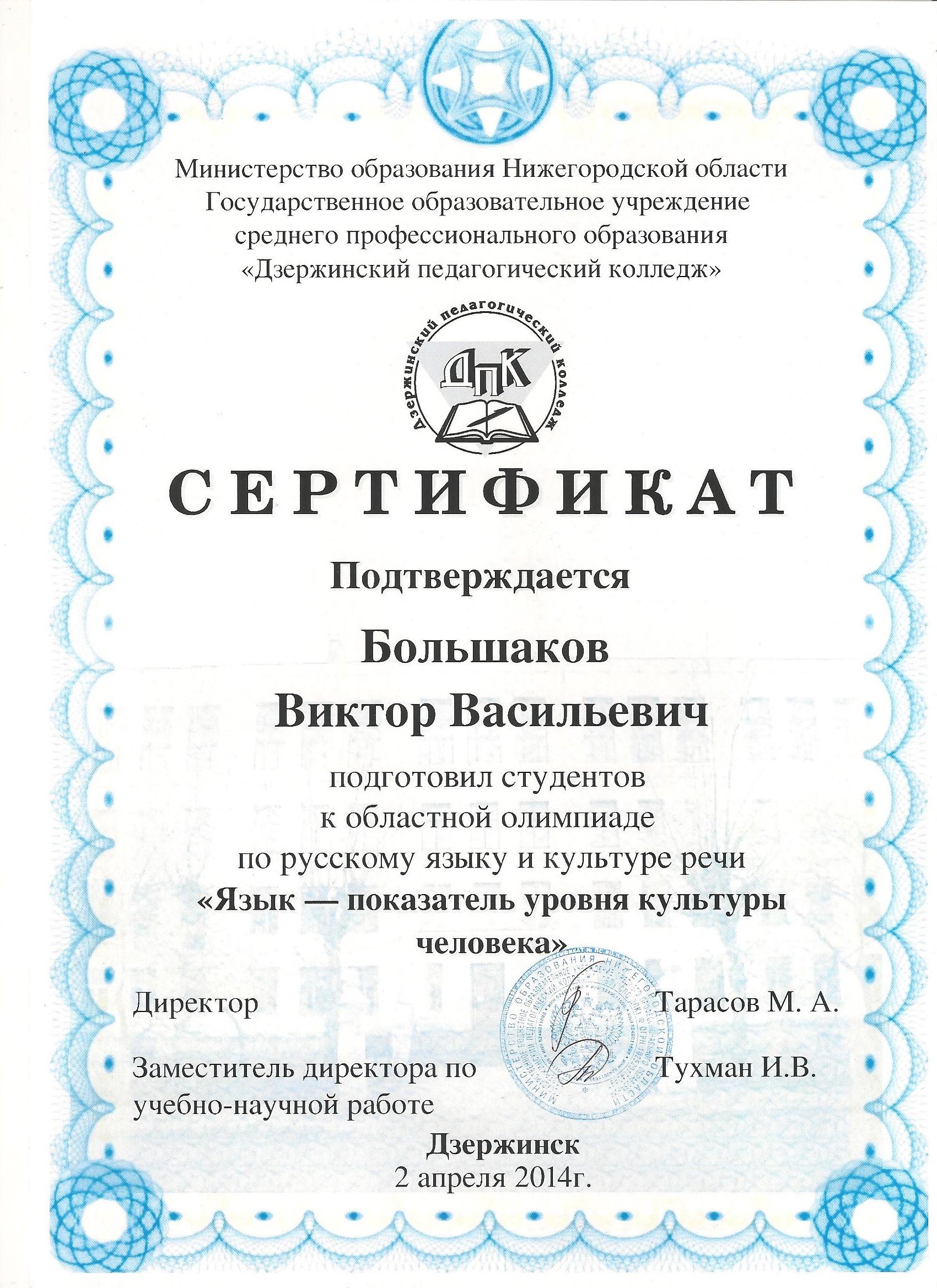 Большаков В.В.