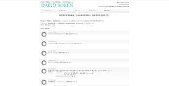 daiko.png