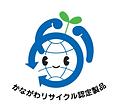 かながわリサイクル認定製品.png