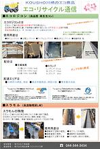 エココン通信1.png